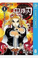鬼滅の刃 8 (ジャンプコミックスDIGITAL) Kindle版