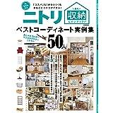 ニトリ 収納&インテリア (M.B.MOOK)