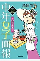 中年女子画報~44年目の春~ (バンブーコミックス エッセイセレクション) Kindle版