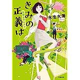 きみの正義は 社労士のヒナコ (文春e-book)