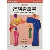 改訂版 家族看護学 (看護学実践)