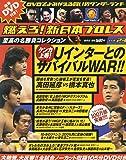 隔週刊 燃えろ!新日本プロレス 2012年 8/30号 [分冊百科]