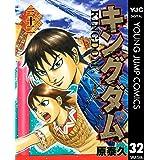 キングダム 32 (ヤングジャンプコミックスDIGITAL)