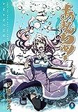 あまんちゅ!  9 (BLADEコミックス)