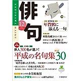 俳句 25年12月号 [雑誌] 雑誌『俳句』