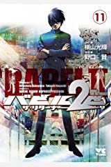 バビル2世 ザ・リターナー 11 (ヤングチャンピオン・コミックス) Kindle版