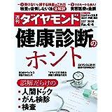 週刊ダイヤモンド 2020年 4/4号 [雑誌] (健康診断のホント 誤解だらけの人間ドック・がん検診・検査)