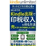ネットビジネス初心者がはじめてのKindle出版で印税収入を得る方法: 〜在宅副業で稼ぐなら電子書籍から始めよう!〜