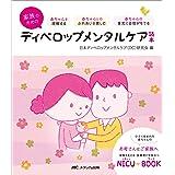 家族のためのディベロップメンタルケア読本: 赤ちゃんを理解する 赤ちゃんとのふれあいを楽しむ 赤ちゃんの育児に自信がもてる (NICU BOOK)