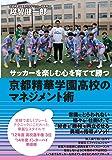 サッカーを楽しむ心を育てて勝つ 京都精華学園高校のマネジメント術