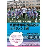 サッカーを楽しむ心を育てて勝つ京都精華学園高校のマネジメント術