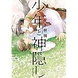 少年と神隠し (CannaComics)