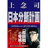 日本分断計画 中国共産党の仕掛ける保守分裂と選挙介入