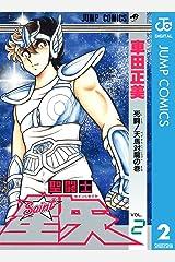聖闘士星矢 2 (ジャンプコミックスDIGITAL) Kindle版