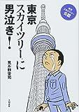 東京スカイツリーに男泣き!