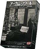 アーカム・ノワール:事件簿1 完全日本語版