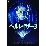 ヘルレイザー3 [DVD]
