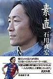 素直 石川直宏