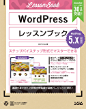 WordPressレッスンブック 5.x対応版