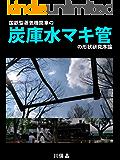 国鉄型蒸気機関車の炭庫水マキ管の形状研究序論 (PDミニブックシリーズ)