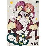 ゆるゆり (17) 特装版 (百合姫コミックス)