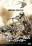 ネイビーシールズ ウォー・ファイター [DVD]