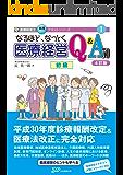 なるほど、なっとく医療経営Q&A50【4訂版】