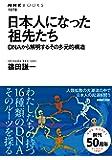 日本人になった祖先たち DNAから解明するその多元的構造 (NHKブックス)