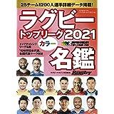ラグビートップリーグ カラー名鑑2021【ポケット判】 (B.B.MOOK1514)