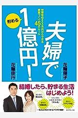 夫婦で貯める1億円! Kindle版