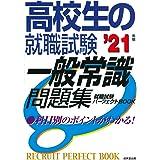 高校生の就職試験 一般常識問題集'21年版 (就職試験パーフェクトBOOK)