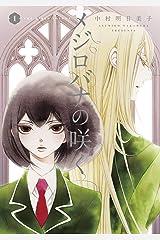 メジロバナの咲く 1 (楽園コミックス) Kindle版