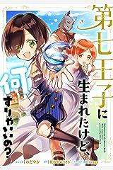 第七王子に生まれたけど、何すりゃいいの? 連載版: 12 (ZERO-SUMコミックス) Kindle版