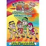 東野・岡村の旅猿3 プライベートでごめんなさい… 無人島・サバイバルの旅 プレミアム完全版 [DVD]