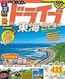 るるぶドライブ東海 北陸 信州 ベストコース (るるぶ情報版ドライブ)