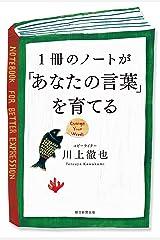 1冊のノートが「あなたの言葉」を育てる Kindle版