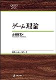 ゲーム理論NBS 日評ベーシック・シリーズ