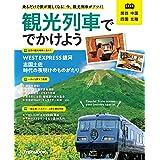 観光列車ででかけよう 関西 中国 四国 北陸 (JTBのムック)