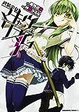 武装少女マキャヴェリズム (3) (カドカワコミックス・エース)