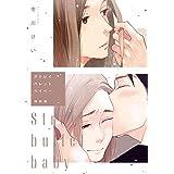 ストレイバレットベイベー特別編 番外編1~4 (ハニーミルクコミックス)