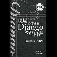 現場で使える Django の教科書《実践編》