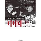 キッシンジャー回想録 中国 ((下)) (岩波現代文庫 社会 324)