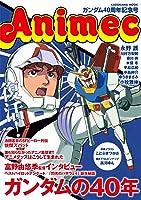 アニメック ガンダム40周年記念号 (カドカワムック)