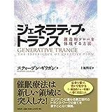 ジェネラティブ・トランス: 創造的フローを体現する方法
