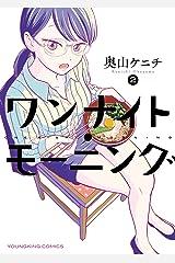 ワンナイト・モーニング(2) (ヤングキングコミックス) Kindle版