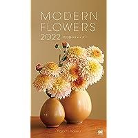 Modern Flowers花と器のカレンダー 2022 (翔泳社カレンダー)