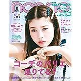 non-no (ノンノ) 2021年8月号 [雑誌]