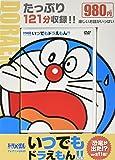TVアニメDVDシリーズ いつでもドラえもん!! 6 恐竜が出た!? (小学館DVD)