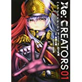 Re:CREATORS (1) (サンデーGXコミックス)