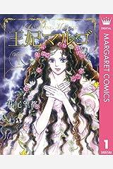 王妃マルゴ -La Reine Margot- 1 (マーガレットコミックスDIGITAL) Kindle版